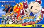 Bomberman Jetters - Game Collection